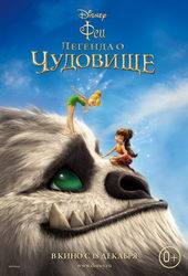 плакат к мультику Феи: Легенда о чудовище (2014)