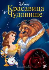 плакат к мультику Красавица и Чудовище (1991)