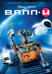 афиша к мультику ВАЛЛ-И (2008)