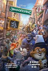 постер к мультфильму Зверополис (2016)
