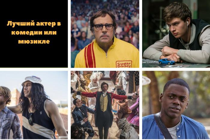 актеры комедий золотого глобуса 2018
