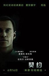 постер к фильму Чужой: Завет (2017)
