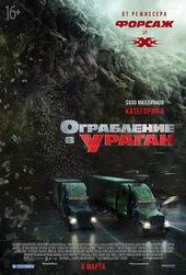 постер к фильму Ограбление в ураган (2018)
