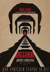 плакат к фильму Пассажир (2018)