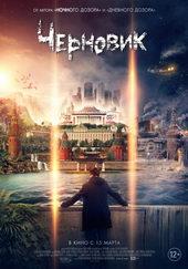 постер к фильму Черновик (2018)