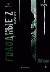 постер к фильму Голодные Z (2018)