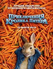 плакат к фильму Кролик Питер (2018)