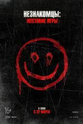 плакат к фильму Незнакомцы: Жестокие игры (2018)