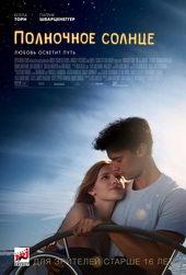 плакат к фильму Полночное солнце (2018)