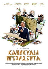 афиша к фильму Каникулы президента (2018)