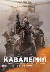 постер к фильму Кавалерия (2018)