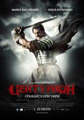 постер к фильму Центурион (2010)