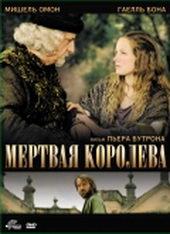постер к фильму Мертвая королева (2009)