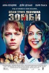 плакат к фильму Если твоя девушка – зомби (2014)