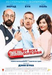 афиша к фильму Любовь от всех болезней (2014)