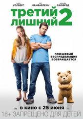 плакат к фильму Третий лишний 2 (2015)