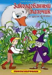советские мультфильмы для детей 3 4 лет
