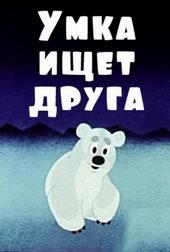 мультфильмы для малышей советские добрые