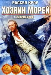 плакат к фильму Хозяин морей: На краю Земли (2003)
