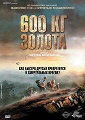 600 кг золота (2010)