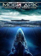 Моби Дик: Охота на монстра (2010)