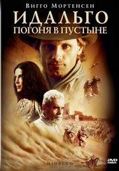 постер к фильму Идальго: Погоня в пустыне (2004)