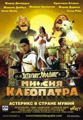 постер к фильму Астерикс и Обеликс: Миссия Клеопатра (2002)
