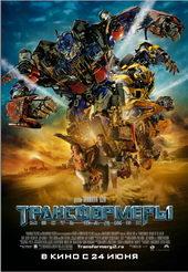 Трансформеры: Месть падших (2009)
