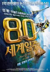 плакат к фильму Вокруг света за 80 дней (2004)