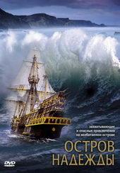 плакат к фильму Остров надежды (2002)