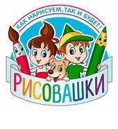плакат к мультику Рисовашки (2017)