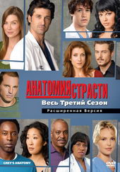 плакат к сериалу Анатомия страсти (2007)