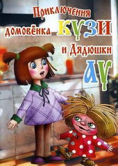афиша к мультику Приключения домовенка Кузи и дядюшки Ау (1984)