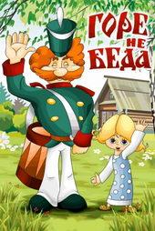 мультфильм Горе – не беда (1983)