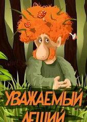 мультфильм Уважаемый леший (1988)