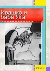 Ивашко и Баба-Яга(1938)