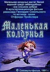 Маленькая колдунья(1991)
