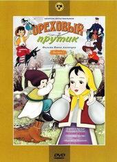 Ореховый прутик(1955)
