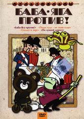 плакат к мультику Баба Яга против!(1979)