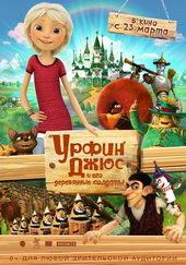 плакат к мультику Урфин Джюс и его деревянные солдаты(2016)