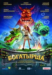 плакат к мультику Богатырша(2016)