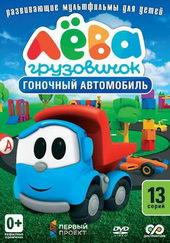плакат к мультику Грузовичок Лева(2014)