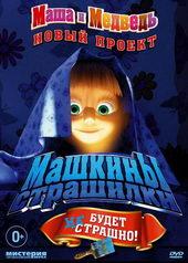 российские мультфильмы 2010 2015
