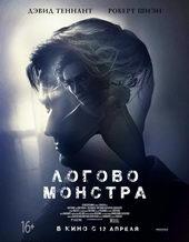 плакат к фильму Логово монстра (2018)