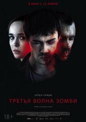плакат к фильму Третья волна зомби (2018)