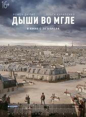афиша к фильму Дыши во мгле (2018)