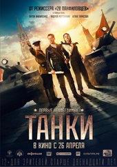 афиша к фильму Танки (2018)