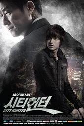 постер к сериалу Городской охотник (2011)