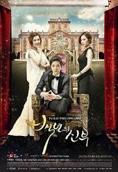 плакат к сериалу Невеста века (2014)