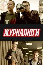 плакат к сериалу Журналюги (2018)